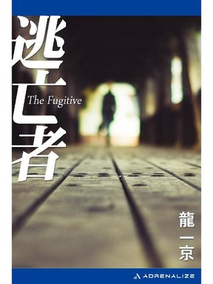 cover image of 逃亡者: 本編