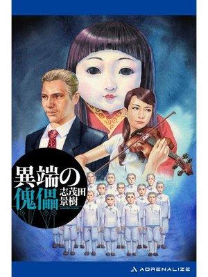 cover image of 異端の傀儡: 本編