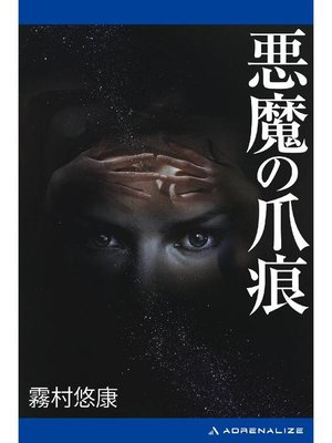 cover image of 悪魔の爪痕: 本編