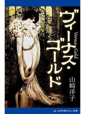 cover image of ヴィーナス・ゴールド: 本編