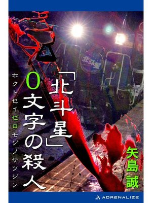 cover image of 「北斗星」0文字の殺人: 本編