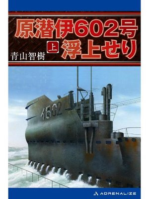 cover image of 原潜伊602号浮上せり (上): 本編