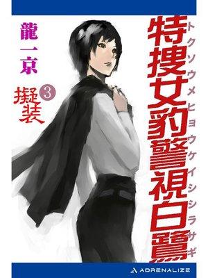 cover image of 特捜女豹警視白鷺(3) 擬装: 本編