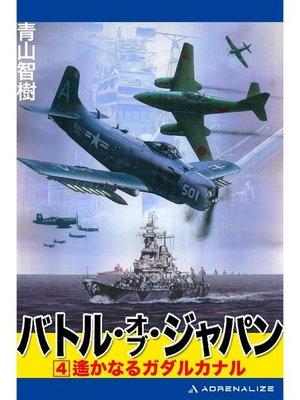 cover image of バトル・オブ・ジャパン(4): 本編
