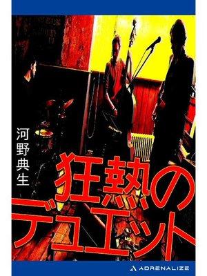 cover image of 狂熱のデュエット: 本編