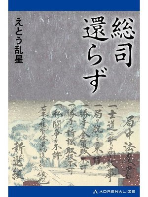 cover image of 総司還らず: 本編