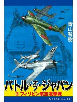 cover image of バトル・オブ・ジャパン(3): 本編