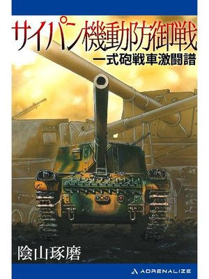 cover image of サイパン機動防御戦 一式砲戦車激闘譜: 本編