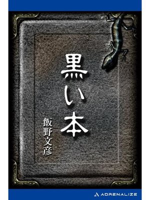 cover image of 黒い本: 本編
