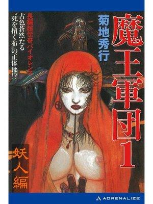 cover image of 魔王軍団(1) 妖人編: 本編