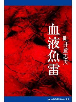 cover image of 血液魚雷: 本編