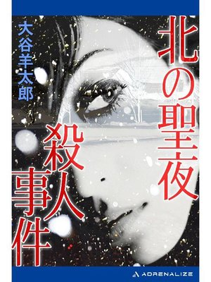cover image of 北の聖夜殺人事件: 本編