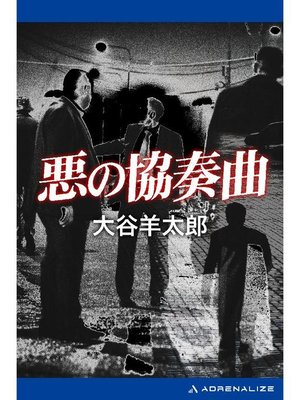 cover image of 悪の協奏曲: 本編