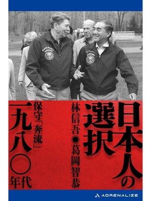 cover image of 日本人の選択 一九八〇年代: 本編