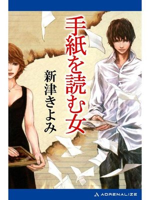 cover image of 手紙を読む女: 本編