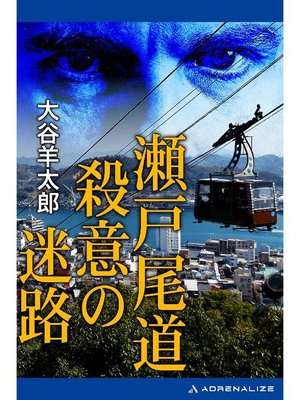 cover image of 瀬戸尾道殺意の迷路: 本編