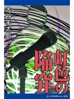 cover image of 虹色の陥穽: 本編
