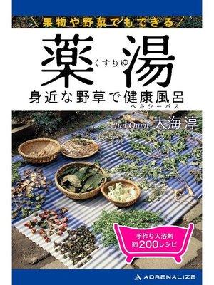 cover image of 薬湯 身近な野草で健康風呂(ヘルシーバス): 本編