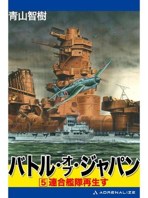 cover image of バトル・オブ・ジャパン(5): 本編