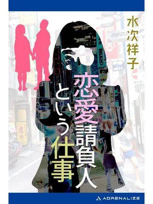 cover image of 恋愛請負人という仕事: 本編