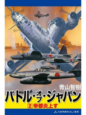 cover image of バトル・オブ・ジャパン(2): 本編
