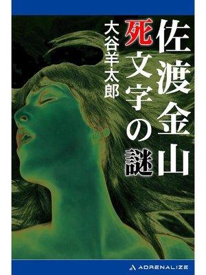 cover image of 佐渡金山 死文字の謎: 本編