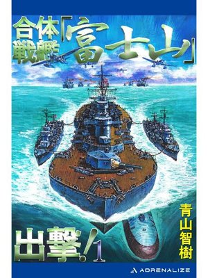 cover image of 合体戦艦「富士山」出撃!(1): 本編