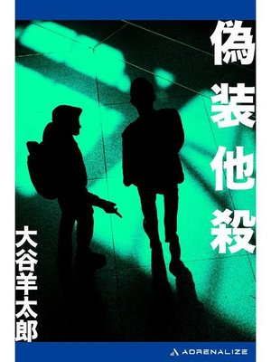 cover image of 偽装他殺: 本編