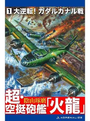 cover image of 超・空挺砲艦「火龍」(1): 本編