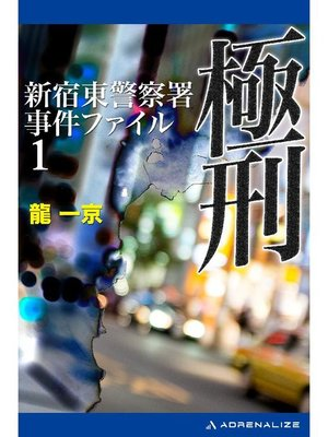 cover image of 新宿東警察署事件ファイル(1) 極刑: 本編