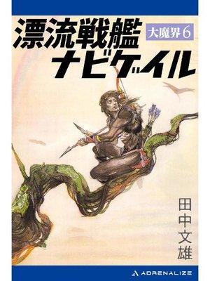 cover image of 大魔界(6) 漂流戦艦ナビゲイル: 本編