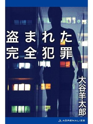 cover image of 盗まれた完全犯罪: 本編