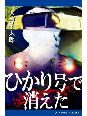 cover image of ひかり号で消えた: 本編