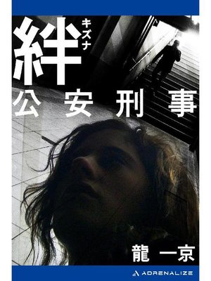 cover image of 絆 公安刑事: 本編