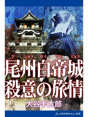 cover image of 尾州白帝城 殺意の旅情: 本編