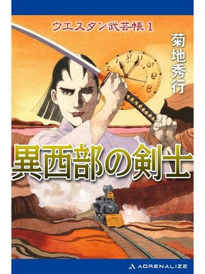 cover image of ウエスタン武芸帳(1)異西部の剣士: 本編