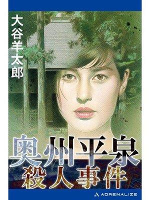 cover image of 奥州平泉殺人事件: 本編