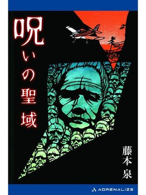 cover image of 呪いの聖域: 本編