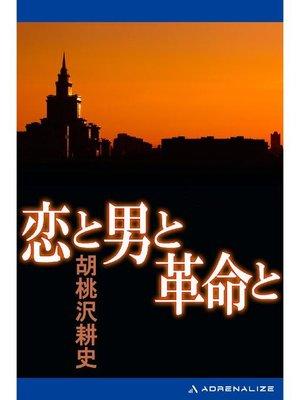 cover image of 恋と男と革命と: 本編