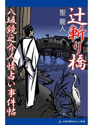 cover image of 辻斬り橋 八坂鏡之介人情占い事件帖: 本編