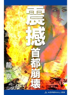 cover image of 震撼 首都崩壊: 本編