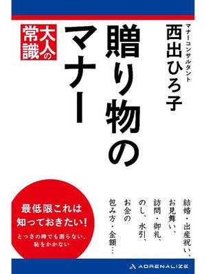 cover image of 贈り物のマナー: 本編