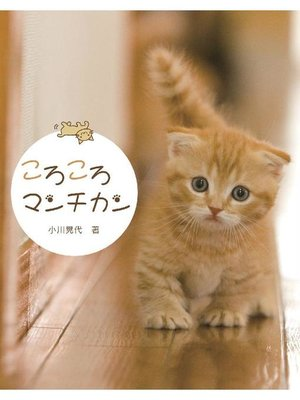 cover image of ころころマンチカン: 本編