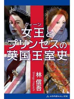 cover image of 女王(クィーン)とプリンセスの英国王室史: 本編
