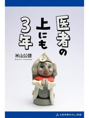 cover image of 医者の上にも3年: 本編