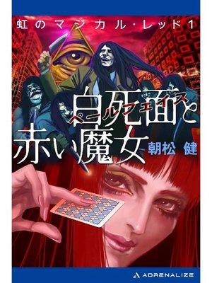 cover image of 虹のマジカル・レッド(1) 白死面(ペールフェイス)と赤い魔女: 本編