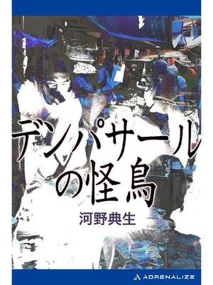 cover image of デンパサールの怪鳥: 本編