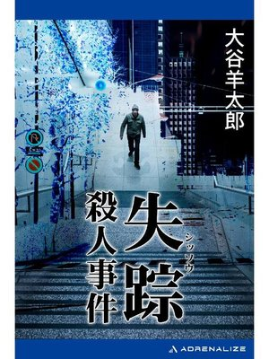 cover image of 失踪殺人事件: 本編
