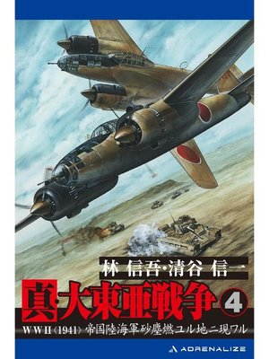 cover image of 真・大東亜戦争(4): 本編