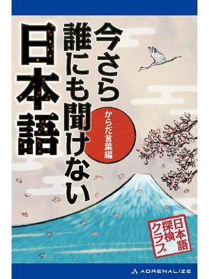 cover image of 今さら誰にも聞けない日本語 からだ言葉編: 本編